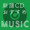 【アニソン】新譜CD・おすすめ紹介(2018/10/14 – 10/20)